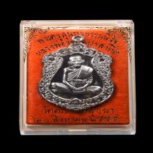 เหรียญเสมา หลวงพ่อรวย วัดตะโก รุ่นอายุยืน เนื้ออัลปาก้า ปี55