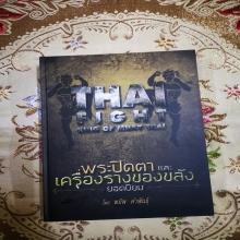 หนังสือไทยไฟล์