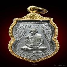 เหรียญรุ่นแรก2511ข้างตัด หลวงปู่ศรี (สีห์)