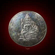 เหรียญพรหมกลม2518 หลวงปู่ศรี (สีห์)