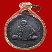 @@..เหรียญหลวงปู่ทิม ออกวัดยายร้า ตอกโค๊ต สวยแชมป์..@@