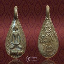 เหรียญหลวงปู่พลอย วัดประสาท ตลิ่งชัน ปี 36 ผสมแร่ในดง