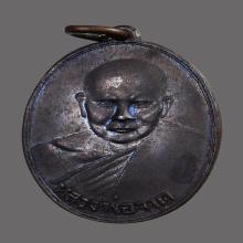 เหรียญหลวงพ่อจาด ออกวัดป่าพานิช ปี 2486