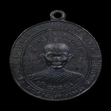 เหรียญรุ่นแรก หลวงพ่อสง่า วัดหนองม่วง ปี 2511 จารมาตรฐาน