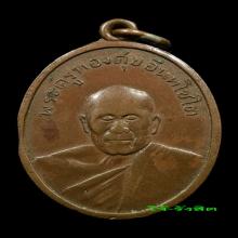 เหรียญหลวงพ่อทองศุข วัดโตนดหลวง ปี 2500