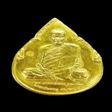 เหรียญหลวงปู่ชอบ เนื้อทองคำ ปี2534