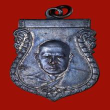 เหรียญเสมา หลวงพ่อเงิน วัดดอนยายหอม รุ่น ๒ (รมดำ)
