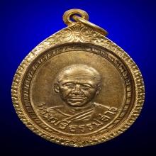 เหรียญหลวงพ่อเมธีธรรมสาร วัดบ้านกร่าง จ.สุพรรณบุรี