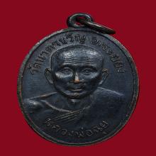 เหรียญพ่อฉุย รุ่น2 ทองแดงรมดำ