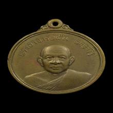 เหรียญอาจารย์ฝั้นรุ่น8เนื้อฝาบาตร สภาพสวยแชมป์