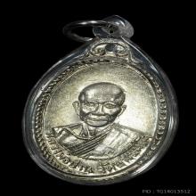 เหรียญรุ่นแรก(เกลียวเชือก) หลวงพ่อฤาษีลิงดำ