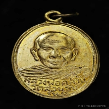 เหรียญพ่อท่านคล้าย วัดสวนขัน คอ โค้ง กะไหล่ทอง กรรมการ