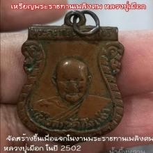 เหรียญพระราชทานเพลิงศพหลวงปู่เผือก  วัดกิ่งแก้ว