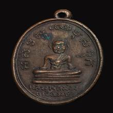 เหรียญหลวงพ่อม่วง วัดถ้ำคีรีวงศ์