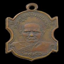 เหรียญหลวงพ่อชุ่ม วัดราชคาม ราชบุรี ปี 2486