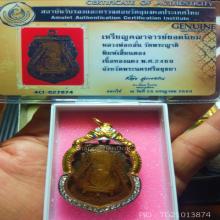 เหรียญหลวงพ่อกลั่น วัดพระญาติ เนื้อทองแดง