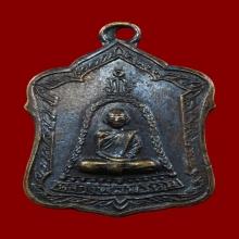 เหรียญแจกทานหลวงพ่อพรหม วัดช่องแค พิมพ์สังฆาฏิยาว ปี 2515