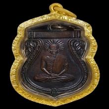 (1)เหรียญหลวงพ่อเปียก วัดนาสร้าง ชุมพร รุ่นแรก พ.ศ.2500