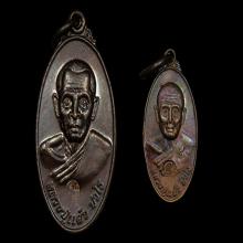 เหรียญใบขี้เหล็ก 2 หลวงปู่แผ้ว ปวโร   เนื้อทองแดง