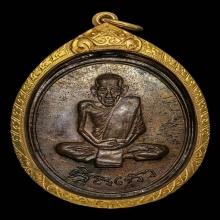 เหรียญกิตติโกหลวงพ่อเอีย เนื้อนวะ สวยเดิมๆ