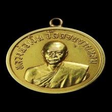 หลวงพ่อเงิน วัดดอนยายหอม ปี 2506 เนื้อทองคำ