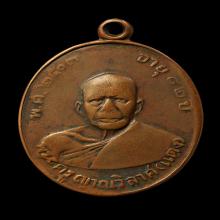 เหรียญหลวงพ่อแดง วัดเขาบันไดอิฐ รุ่น2