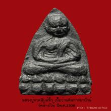 หลวงพ่อทวดพิมพ์จิ๋ว วัดช้างให้พ.ศ.2508