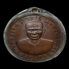 เหรียญรูปไข่ รุ่นแรก แปะ โรงสี วัดศาลเจ้า ปี2519