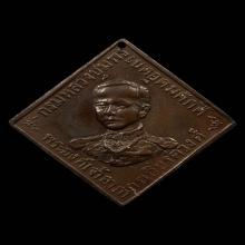 เหรียญข้าวหลามตัดกรมหลวงชุมพรฯ ปี2466 เนื้อทองแดง สวยมาก