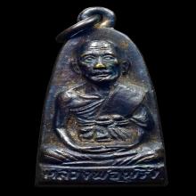 เหรียญเตารีดหลวงพ่อพริ้ง วัดโบสถ์โก่งธนู ลพบุรี ปี 2505