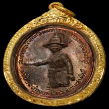 เหรียญสมเด็จพระเจ้าตากสินมหาราช ปี 18 เนื้อนวะผิวออกชมพู