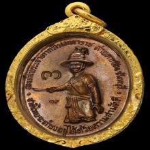 เหรียญสมเด็จพระเจ้าตากสินมหาราช ปี 18 พิเศษ 2 โค๊ต