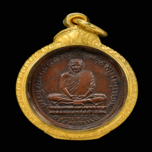 เหรียญหลวงพ่อเดิม วัดหนองโพ ปี2482 พิมพ์หนังสือโค้ง