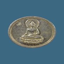พระคะแนนเงินตรานอโม อ.ชุม วัดพระธาตุ ปี 2513