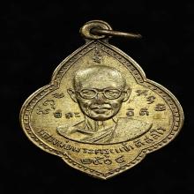 เหรียญหลวงพ่อแจ๋ ปี 04 กะไหล่ทอง วัดโพธิ์เฉลิมรักษ์