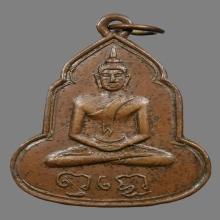 เหรียญพระพุทธอาจารย์เฮงวัดบ้านขอมพิมพ์น้ำเต้า