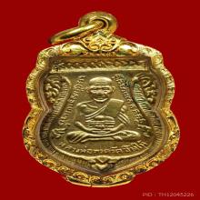 เหรียญหลวงปู่ทวด รุ่น3กะไหล่ทองแจกกรรมการ (1)