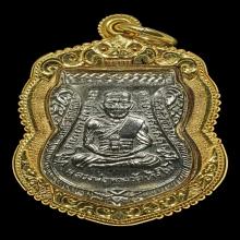 เหรียญหลวงปู่ทวด รุ่นเลื่อนสมณศักดิ์ เนื้ออัลปาก้า ปี2508