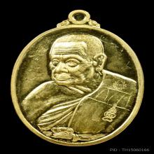 เหรียญฉลองตึกสงฆ์อายุ97ปีหลวงปู่แย้มเนื้อทองคำ