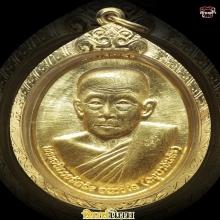 เหรียญครูบาจันต๊ะรุ่นแรก เนื้อทองคำ #23