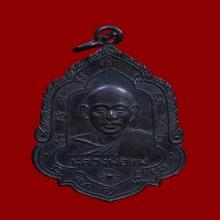 เหรียญหลวงพ่อแพ วัดพิกุลทอง ปี 2508