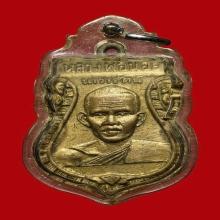 เหรียญหลวงพ่อน้อย วัดศรีษะทอง หลังราหู พ.ศ.2505 เนื้อทองแด
