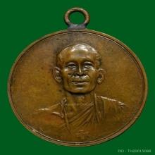 เหรียญหลวงพ่อโอภาสี รุ่นแรก ปี ๒๔๙๕