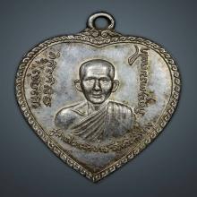 เหรียญแตงโม เนื้อเงิน ปี2517