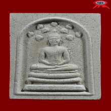 สมเด็จปรกโพธิ์ พิมพ์กลาง เนื้อทราย(นิยม) หลวงปู่หมุนปลุกเสก
