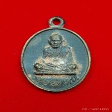 เหรียญหล่อไตรมาสรวยทันใจ หลวงปู่หมุน วัดบ้านจาน