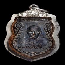 เหรียญรุ่นแรกหลวงพ่อช้างวัดศิลามูล+เลี่ยมเงิน