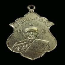 เหรียญเลื่อน หลวงปู่ทิม ปี2508
