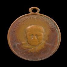 เหรียญรุ่น 2 หลวงพ่อทองศุข วัดโตนดหลวง