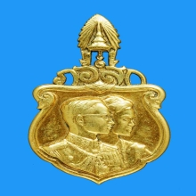 เหรียญ  ภอสก.  รัชกาลที่ 9